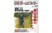 2005_12_nikkei_home_builder.png